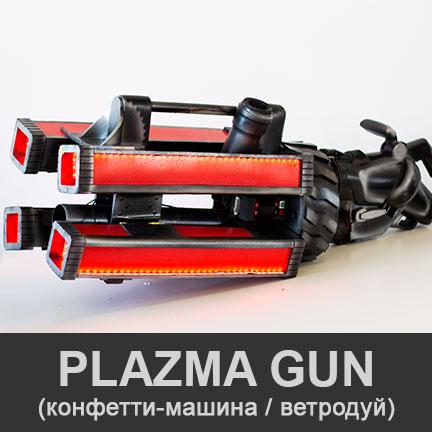 Плазма-пушка шоу